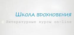 Школа вдохновения - http://school-of-inspiration.ru